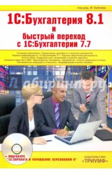 1С. Бухгалтерия 8.1 и быстрый переход с 1С. Бухгалтерии 7.7 (+CD) 1с зарплата и управление персоналом проф версия 8