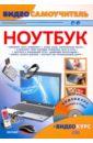 Александров Анатолий Игоревич Видеосамоучитель работы на ноутбуке (+CD) виктор гольцман работа на ноутбуке начали