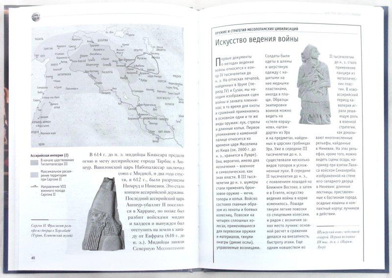 Иллюстрация 1 из 19 для Месопотамия. Колыбель человечества - Кьяра Бардески | Лабиринт - книги. Источник: Лабиринт
