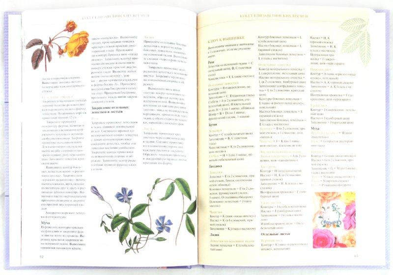 Иллюстрация 1 из 46 для Мотивы для объемной вышивки | Лабиринт - книги. Источник: Лабиринт