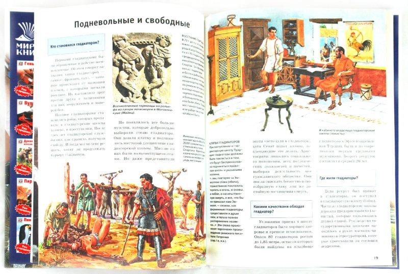 Иллюстрация 1 из 31 для Гладиаторы - Маркус Юнкельманн   Лабиринт - книги. Источник: Лабиринт