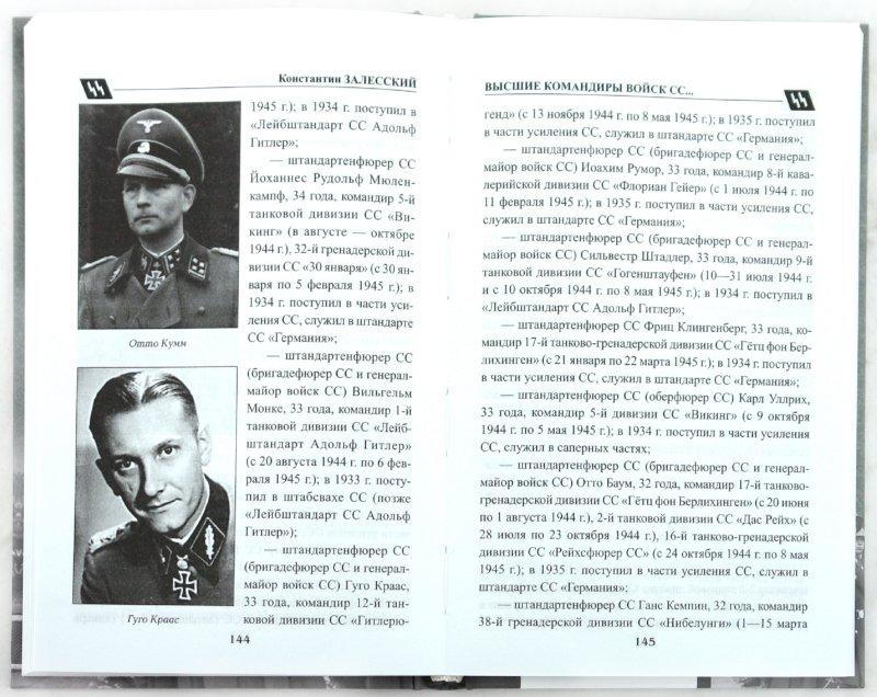 Иллюстрация 1 из 48 для Войска СС без грифа секретности - Пономаренко, Залесский, Семенов | Лабиринт - книги. Источник: Лабиринт