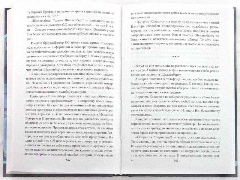 Иллюстрация 1 из 3 для Гибель адмирала Канариса - Богдан Сушинский | Лабиринт - книги. Источник: Лабиринт