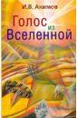 Голос из Вселенной, Акимов Игорь Викторович