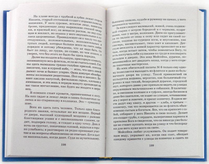 Иллюстрация 1 из 30 для Рассказы - Антон Чехов | Лабиринт - книги. Источник: Лабиринт