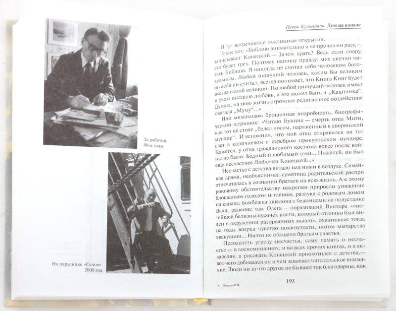Иллюстрация 1 из 7 для Последний рейс - Виктор Конецкий | Лабиринт - книги. Источник: Лабиринт
