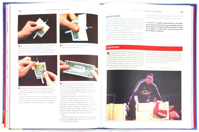 Иллюстрация 1 из 10 для Фокусы: полный курс иллюзиониста. (+DVD) - Джошуа Джей | Лабиринт - книги. Источник: Лабиринт