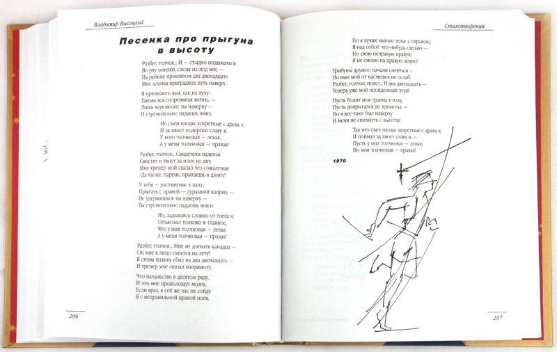 Иллюстрация 1 из 9 для Лучшие стихотворения. Избранная проза - Владимир Высоцкий | Лабиринт - книги. Источник: Лабиринт
