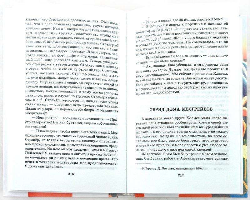 Иллюстрация 1 из 6 для Рассказы о Шерлоке Холмсе - Артур Дойл | Лабиринт - книги. Источник: Лабиринт