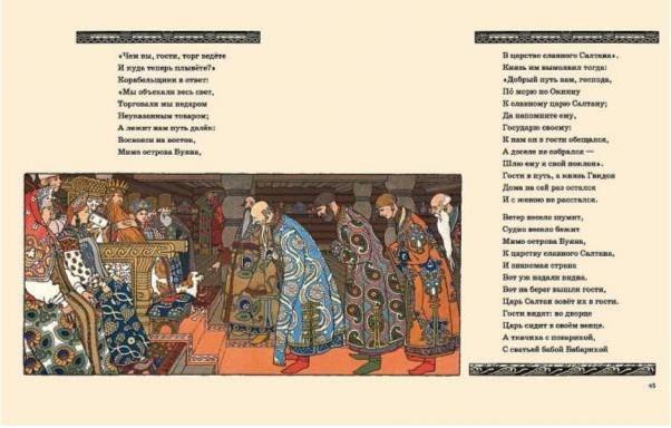 Иллюстрация 1 из 50 для Сказки. Былины - Александр Пушкин | Лабиринт - книги. Источник: Лабиринт