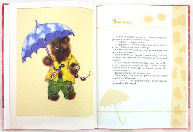 Иллюстрация 1 из 49 для Лучший друг - Сергей Георгиев | Лабиринт - книги. Источник: Лабиринт