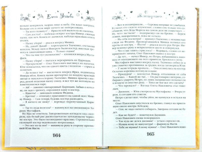 Иллюстрация 1 из 6 для Большая книга романов о любви под знаком Зодиака. Стихия Земли - Щеглова, Усачева | Лабиринт - книги. Источник: Лабиринт