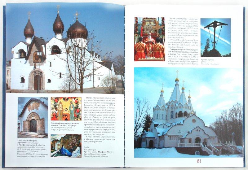 Иллюстрация 1 из 2 для Храмы великой России - Станислав Минаков | Лабиринт - книги. Источник: Лабиринт