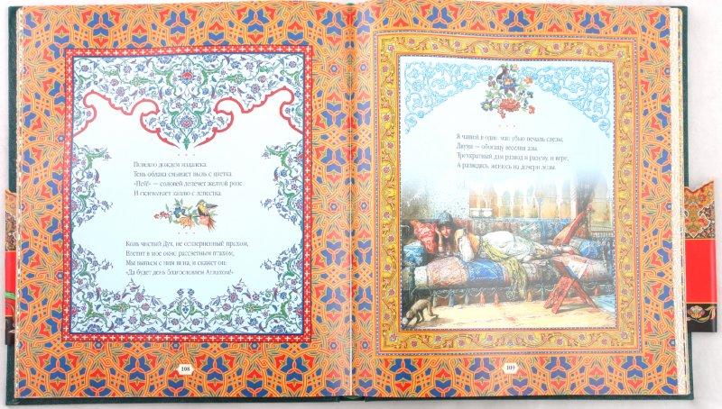 Иллюстрация 1 из 4 для Рубаи - Омар Хайям | Лабиринт - книги. Источник: Лабиринт