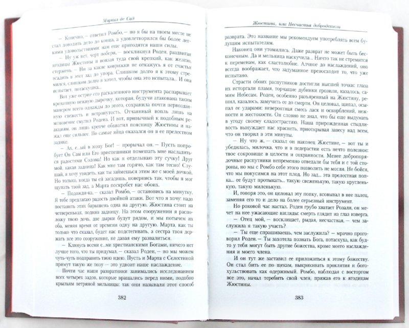 Иллюстрация 1 из 27 для Малое собрание сочинений - Маркиз де Сад | Лабиринт - книги. Источник: Лабиринт