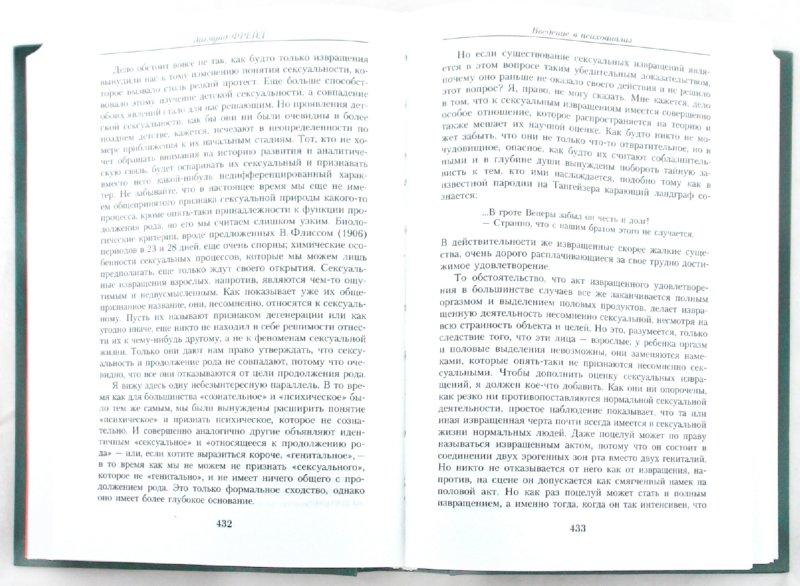 Иллюстрация 1 из 22 для Малое собрание сочинений - Зигмунд Фрейд | Лабиринт - книги. Источник: Лабиринт