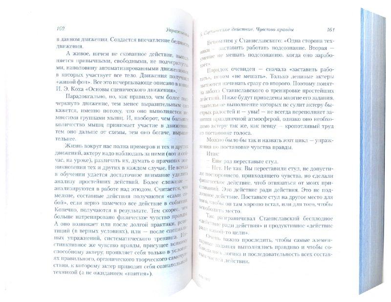 Иллюстрация 1 из 14 для Гимнастика чувств. Тренинг актерского мастерства - Сергей Гиппиус | Лабиринт - книги. Источник: Лабиринт