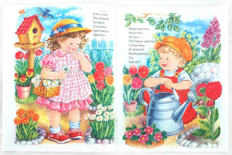 Иллюстрация 1 из 13 для Читаем малышам. Считалки малыша - Елена Благинина | Лабиринт - книги. Источник: Лабиринт