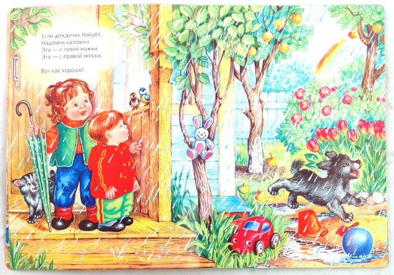 Иллюстрация 1 из 8 для Малышок-голышок - Елена Благинина | Лабиринт - книги. Источник: Лабиринт