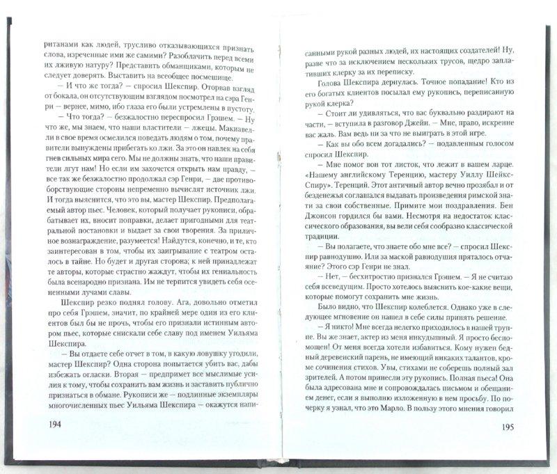 Иллюстрация 1 из 6 для Совесть короля - Мартин Стивен | Лабиринт - книги. Источник: Лабиринт