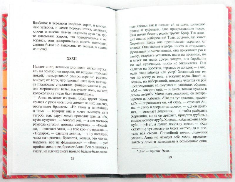 Иллюстрация 1 из 15 для Брабантские сказки - Шарль Костер | Лабиринт - книги. Источник: Лабиринт