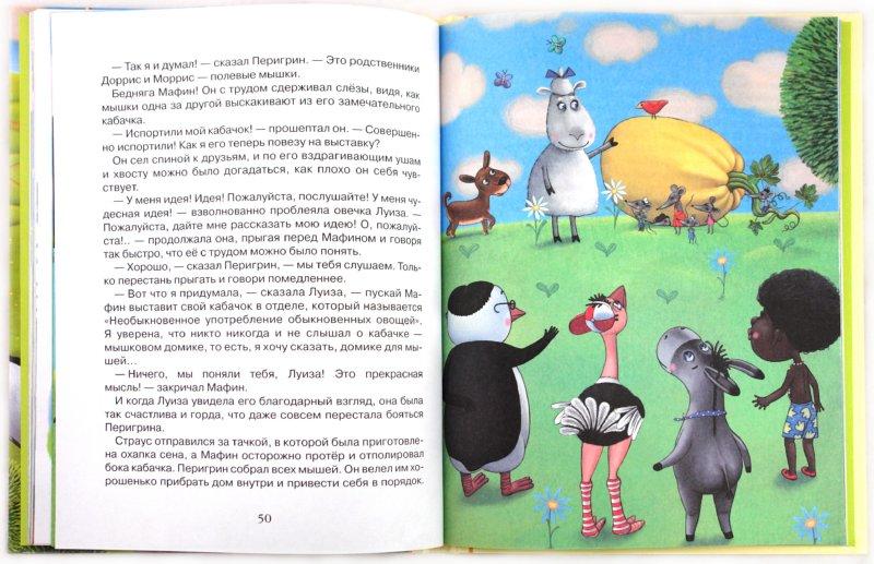 Иллюстрация 1 из 29 для Мафин и его весёлые друзья - Энн Хогарт | Лабиринт - книги. Источник: Лабиринт