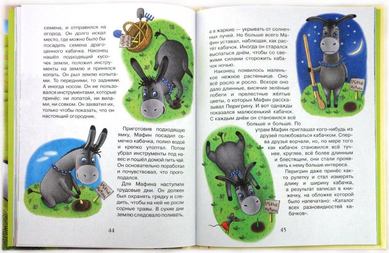смысл рассказов про мафин и его друзья любви