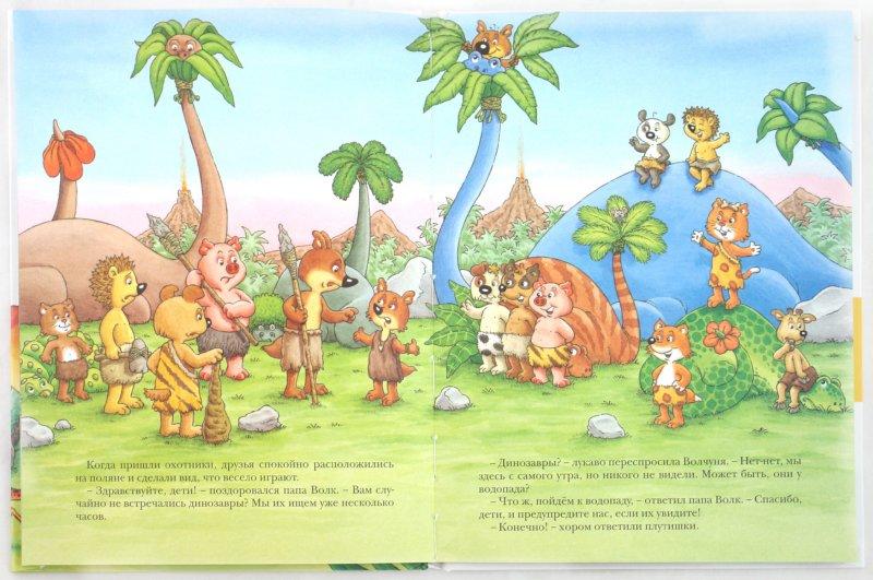 Иллюстрация 1 из 32 для Волчонок и динозавры - Филипп Маттер | Лабиринт - книги. Источник: Лабиринт