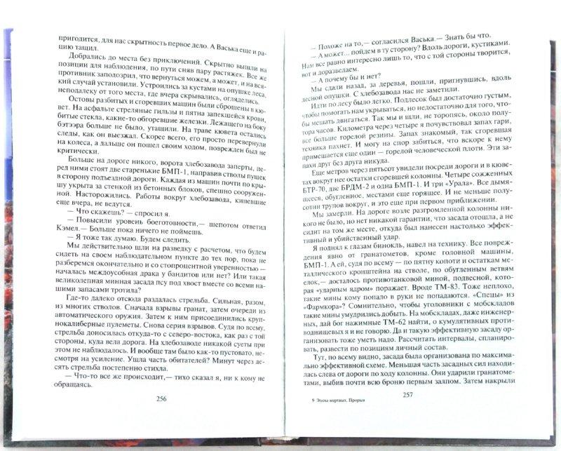 Иллюстрация 1 из 10 для Эпоха мертвых. Прорыв - Андрей Круз | Лабиринт - книги. Источник: Лабиринт
