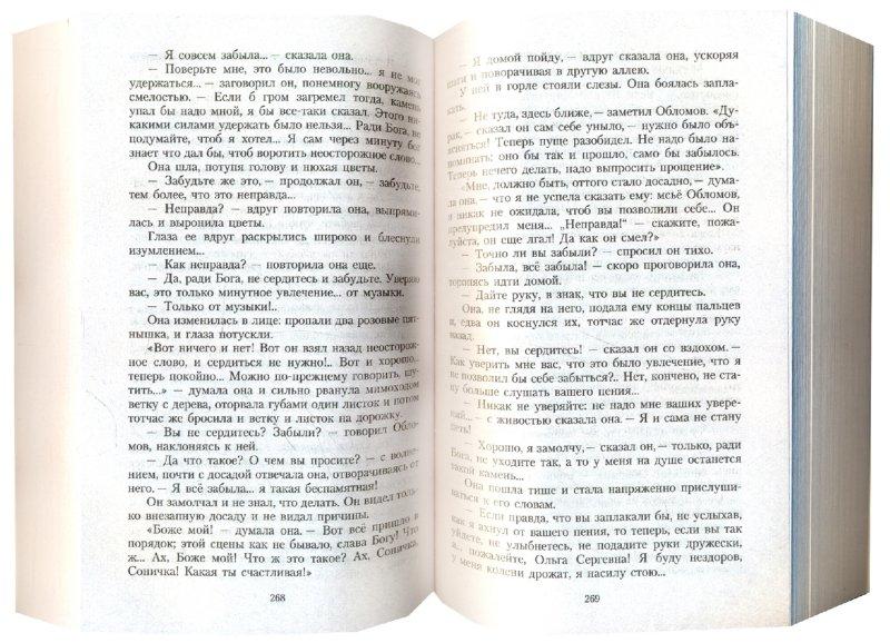Иллюстрация 1 из 17 для Обломов - Иван Гончаров   Лабиринт - книги. Источник: Лабиринт