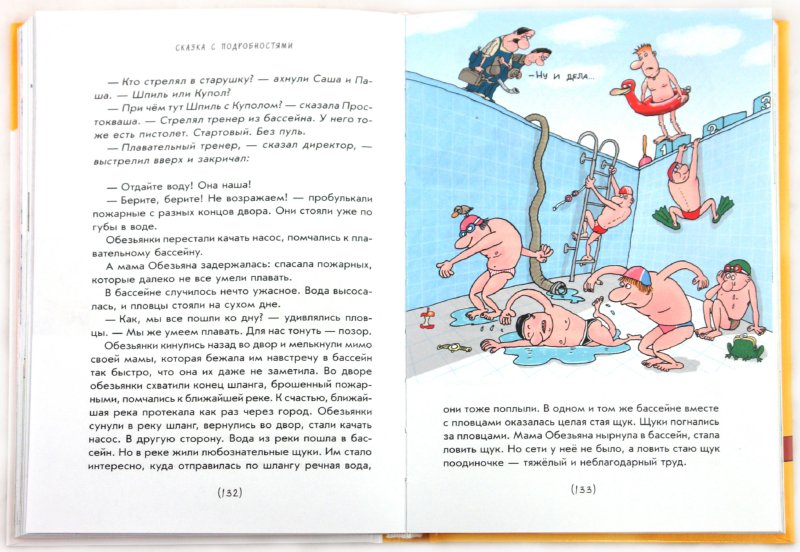 Иллюстрация 1 из 32 для Сказка с подробностями - Григорий Остер | Лабиринт - книги. Источник: Лабиринт