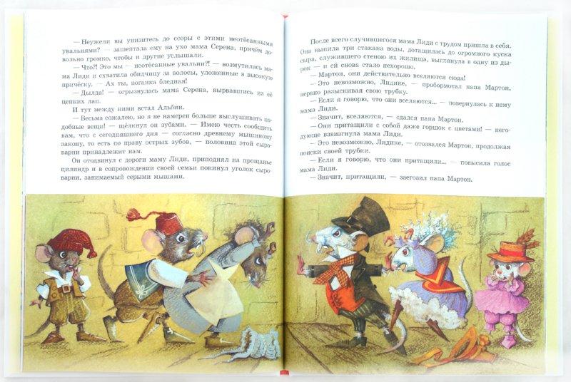 Иллюстрация 1 из 58 для Все мыши любят сыр - Дюла Урбан | Лабиринт - книги. Источник: Лабиринт