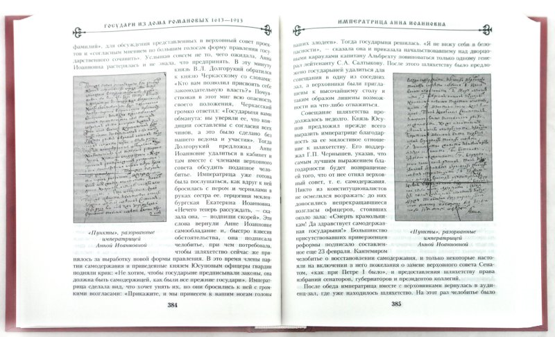 Иллюстрация 1 из 3 для Государи из дома Романовых. 1613-1913 | Лабиринт - книги. Источник: Лабиринт