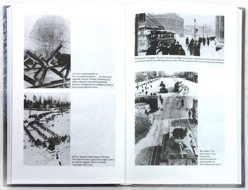 Иллюстрация 1 из 43 для Битва за Москву. Первое решающее сражение Второй мировой. 1941-1942 - Вернер Хаупт | Лабиринт - книги. Источник: Лабиринт