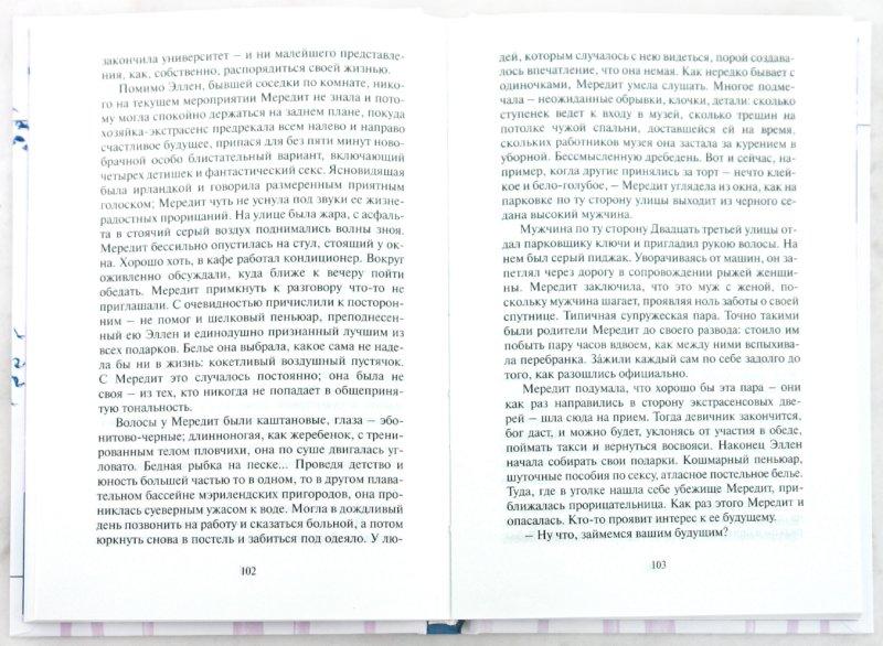Иллюстрация 1 из 8 для Признания на стеклянной крыше - Элис Хоффман | Лабиринт - книги. Источник: Лабиринт