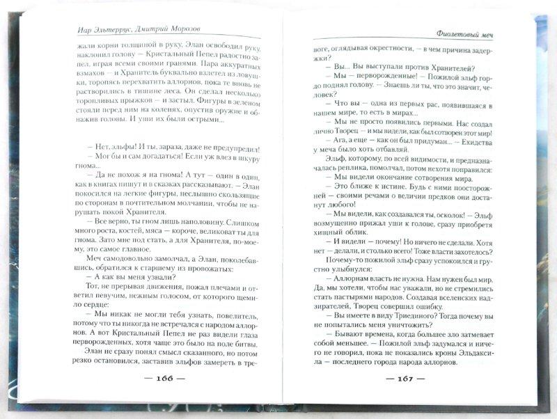 Иллюстрация 1 из 5 для Фиолетовый меч - Эльтеррус, Морозов | Лабиринт - книги. Источник: Лабиринт
