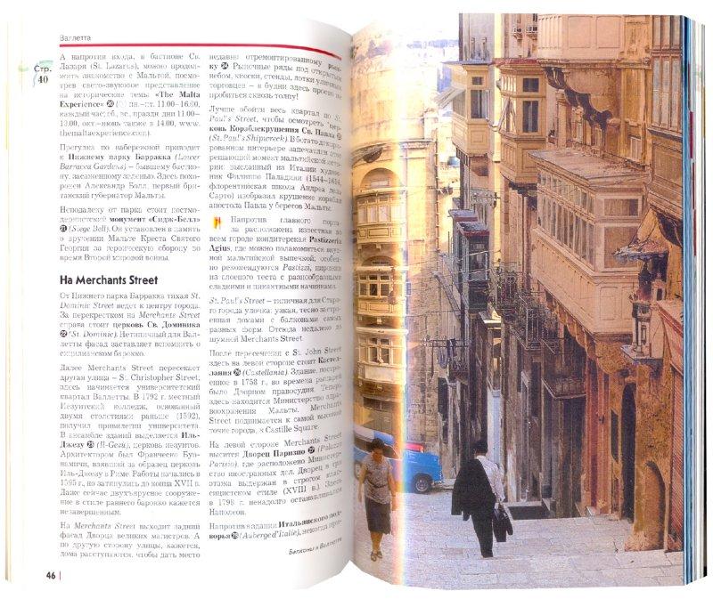 Иллюстрация 1 из 4 для Мальта и Гоцо (2805) - Бернахрд Шлюссель | Лабиринт - книги. Источник: Лабиринт