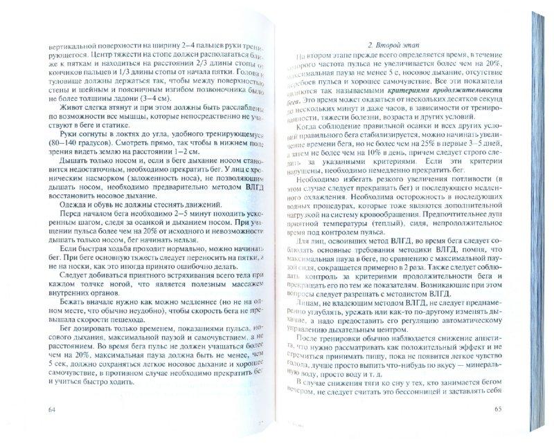 Иллюстрация 1 из 9 для Лечение по методу Бутейко для всех - Татьяна Кулик | Лабиринт - книги. Источник: Лабиринт