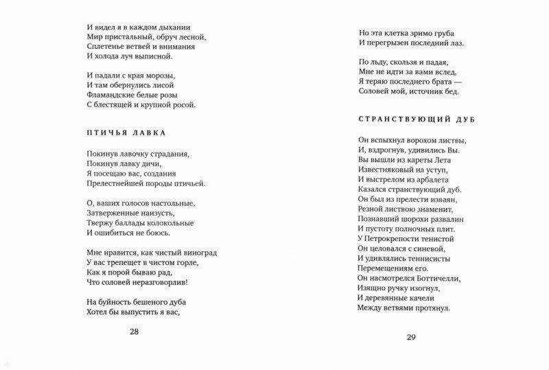 Иллюстрация 1 из 3 для Курзал - Константин Григорьев | Лабиринт - книги. Источник: Лабиринт