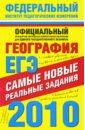 Соловьева Юлия Алексеевна ЕГЭ-2010. География: самые новые реальные задания