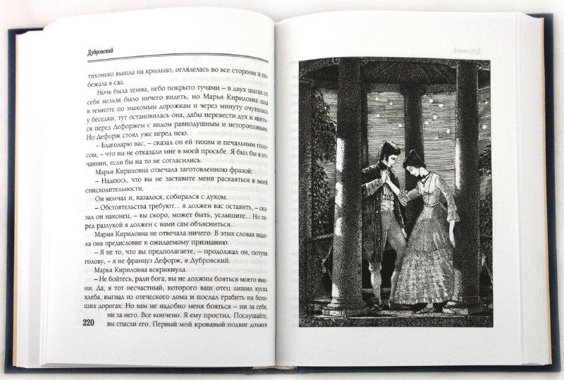 Иллюстрация 1 из 30 для Капитанская дочка - Александр Пушкин | Лабиринт - книги. Источник: Лабиринт