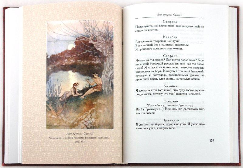 Иллюстрация 1 из 28 для Буря - Уильям Шекспир | Лабиринт - книги. Источник: Лабиринт