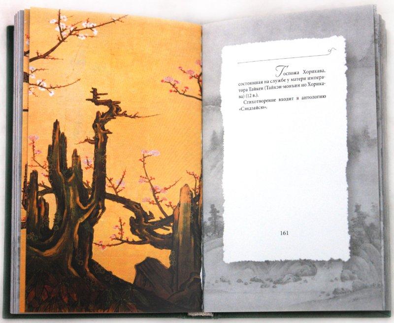 Иллюстрация 1 из 12 для Сто стихотворений ста поэтов. Сборник классических танка | Лабиринт - книги. Источник: Лабиринт