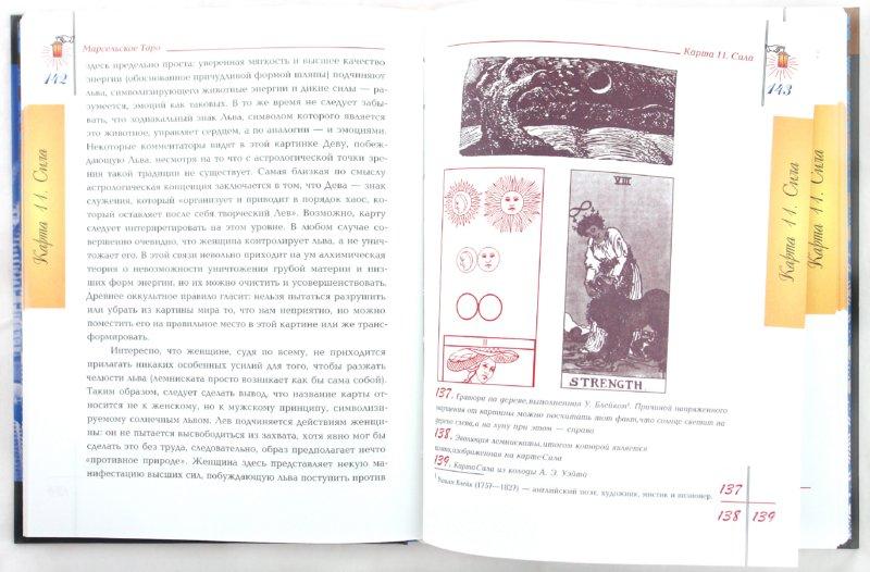 Иллюстрация 1 из 30 для Марсельское Таро. Книга универсальных символов - Фред Геттингс   Лабиринт - книги. Источник: Лабиринт