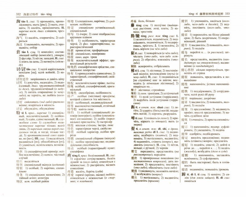 Иллюстрация 1 из 19 для Новейший китайско-русский и русско-китайский словарь. 100 000 слов, словосочетаний и значений | Лабиринт - книги. Источник: Лабиринт