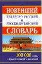 Новейший китайско-русский и русско-китайский словарь. 100 000 слов, словосочетаний и значений