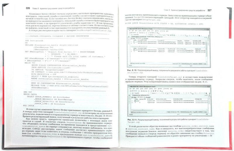 Иллюстрация 1 из 15 для Microsoft SQL Server 2008. Руководство администратора для профессионалов - Найт, Пэтел, Снайдер, Лофорт, Уорт   Лабиринт - книги. Источник: Лабиринт