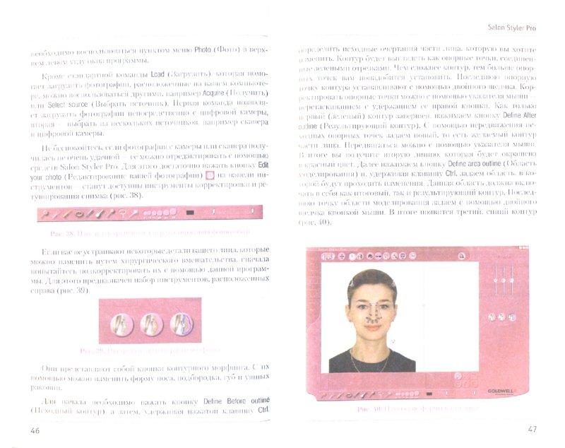 Иллюстрация 1 из 5 для 1000 причесок: Идеальный имидж на компьютере (+CD) - Елена Гусаченко | Лабиринт - книги. Источник: Лабиринт