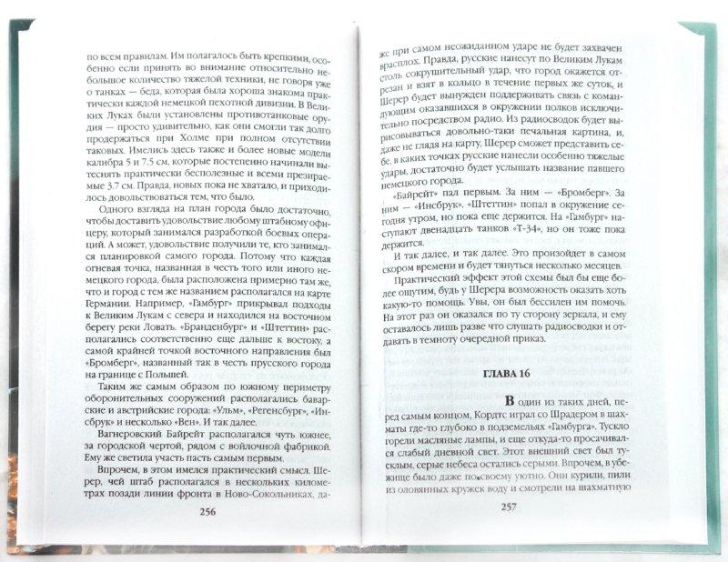 Иллюстрация 1 из 12 для Смертники Восточного фронта. За НЕправое дело - Расс Шнайдер | Лабиринт - книги. Источник: Лабиринт