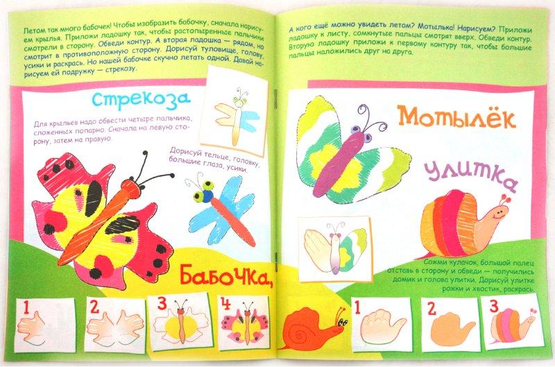 Иллюстрация 1 из 13 для Детское творчество. Рисуем ладошками - Т. Давыдова | Лабиринт - книги. Источник: Лабиринт